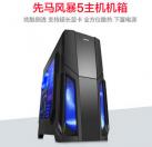 易华 先马风暴5 台式机电脑主机机箱