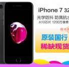 Apple/苹果 iPhone 7代 32G 全网通4G国行手机正品  4.7英寸四核32G