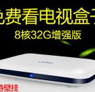蓝旭 Q2 网络电视机顶盒无线高清家用全网通四核16G电视盒子WIFI