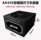 现货游戏悍将刀锋50AK450台式机主机电源常温额定500W 静音台式机
