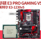 Asus/华硕 E3 PRO GAMING V5+英特尔 至强四核 E3-1230v5主板CPU