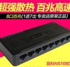磊科NS108D交换机8口百兆4口分线器以太网络分流监控集线八口