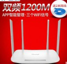 TP-LINK四根天线双频无线路由器wifi家用 5G穿墙王1200M高 速智能TL-WDR5620