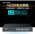 TP-LINK TL-SF1016D交换机16口百兆二层网络交换机桌面型机架式