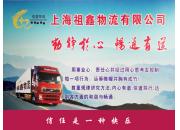 上海祖鑫物流有限公司