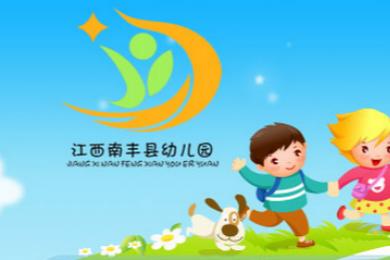 南丰县幼儿园