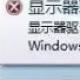 常见问题:显示器驱动程序停止响应的解决办法!